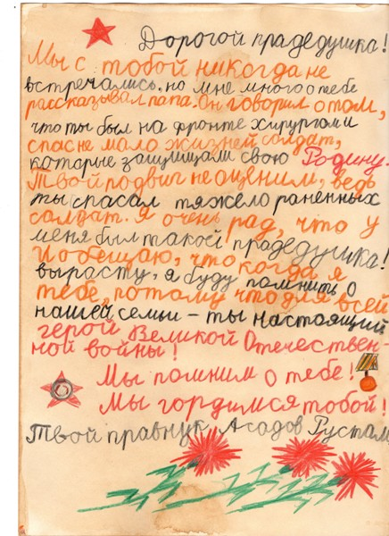 Конкурс любовны писем